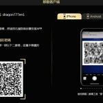 歐博APP下載-請認明歐博娛樂城平台唯一下載管道-避免遇到程式病毒